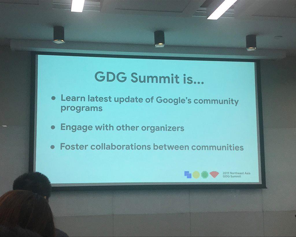 GDG Summit을 통해 얻어갈 수 있는 것들에 대한 설명